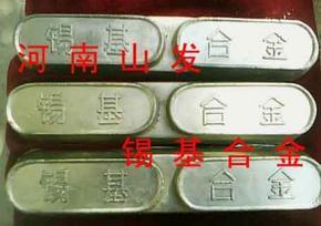 供应铸造轴承锡基合金
