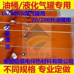 安徽铠装油桶加热器,燃气瓶电伴热带,硅胶电加热带,防水电加热板