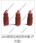 ZR20阻容过电压吸收器,阻容过电压吸收器,阻容吸收器
