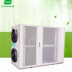 20匹整体热泵烘干冷干除湿多功能热泵烘干机