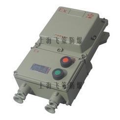 上海飞策 BQC系列防爆电磁启动器