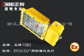 BTC6132厂用防爆泛光灯加盟代理