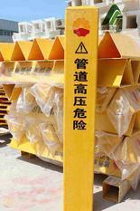 供应青海玻璃钢标志桩