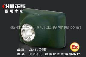 高亮度固态防爆头灯BRW5130