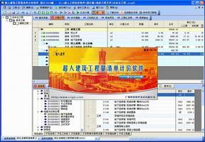 超人浙江建筑预算软件(含10年定额)