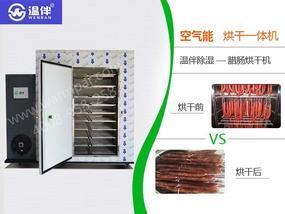 陕西温伴KHG-02腊肠烘干机价格,鱼烘干机-广州温伴新能源科技供应