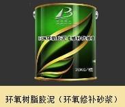 北京环氧胶泥/北京哪里有卖环氧胶泥