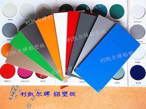 铝塑板/冲孔/木纹/拉丝铝塑板