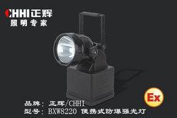 防爆强光灯,BXW8220,便携式防爆强光灯
