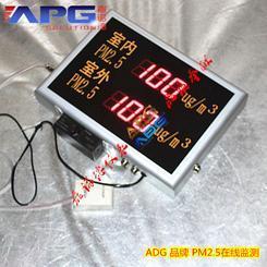 室内外PM2.5检测仪