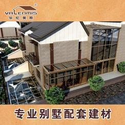 华伦美斯别墅铝合金玻璃阳光房 斜屋顶阳光房夹胶安全玻璃装修施