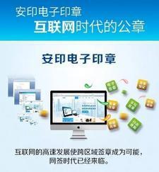 网申电子签名/安印科技sell/电子签名保密