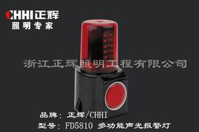 供应FD5810多功能声光报警灯-FD5810多功能声光报警灯的销售