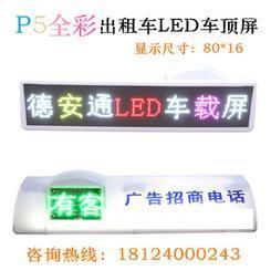 全彩出租车led车顶屏 彩色led屏效果好带图片