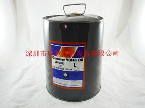 约克空调原装冷冻油