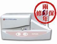 硕方电力标牌打印机SP300