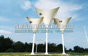 成都壹珈标志广告膜结构