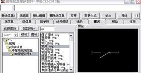 线端信息生成程序