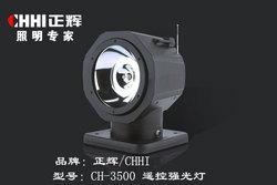 遥控强光灯CH-3500,遥控车载灯,遥控搜索灯