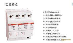 ABB浪涌保护器OVR BT2 40-1000 P TS