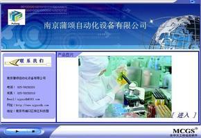 硝化反应 高危险工艺自动化控制系统