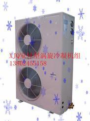XJQ室外型冷凝机组