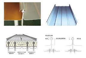 铝镁锰金属屋面板系统