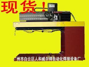 直缝焊设备