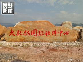 江都市景观石、仪征市园林石、丹阳市刻字景观石
