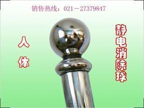CM-003触摸静电消除球,静电消除,消除静电设备