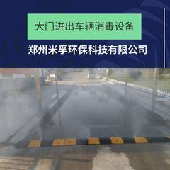 无害化处理进出车辆通道消毒喷雾设备量大从优