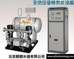 罐式无负压供水设备北京麒麟供水公司