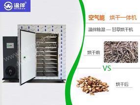 小型空气能甘草烘干机、自动除湿干燥脱水甘草、中药材干燥烘干机