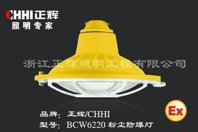 粉尘防爆灯BCW6220
