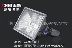 NTW9270大功率外场投光灯