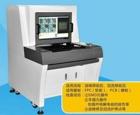波峰焊DIP插件PCBA检测AOI设备