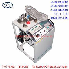 全自动LNG气瓶抽真空设备,一键启停。