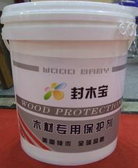 原木封端防裂剂