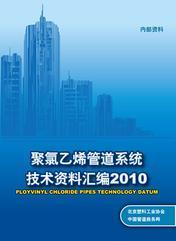 聚氯乙烯管道系统技术资料汇编2010