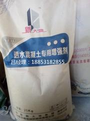 济南透水混凝土胶结料供应中