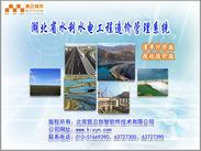 供应湖北省水利水电工程工程量清单计价软件--水利水电工程计价软件的销售