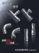 薄壁不锈钢管、管件(双卡压式)
