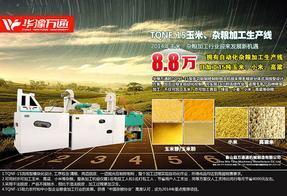 新型日加工15吨玉米加工成套设备价格