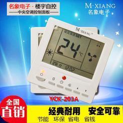 YCK203A中央空调房间温控器 风机盘管温度控制器