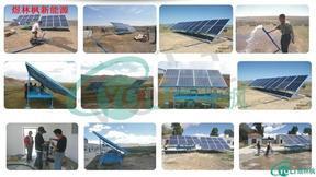 太阳能水泵喷灌、滴灌系统