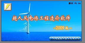 超人风电工程概预算软件2009