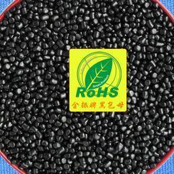 PE电缆护套料用黑色母粒