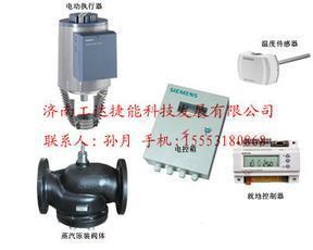 西门子电动蒸汽温控阀温控阀|温控阀|温控阀|温控阀|温控阀|温控阀