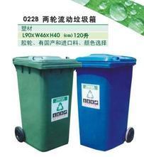 120升移动塑料垃圾桶