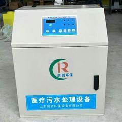 牙科污水臭氧处理设备